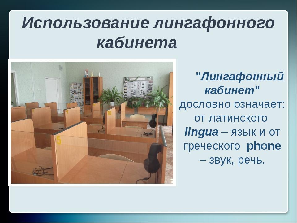 """Использование лингафонного кабинета """"Лингафонный кабинет"""" дословно означает:..."""