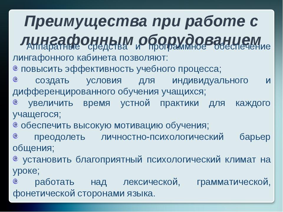Преимущества при работе с лингафонным оборудованием Аппаратные средства и пр...