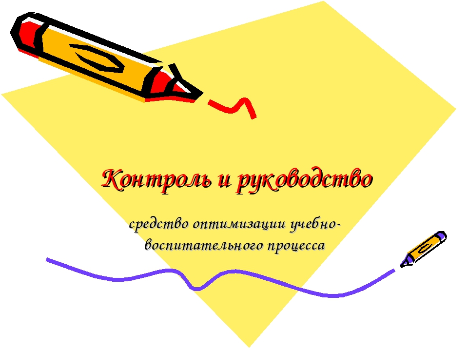 Контроль и руководство средство оптимизации учебно-воспитательного процесса