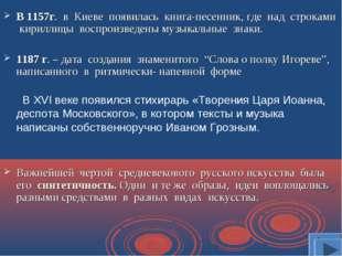 В 1157г. в Киеве появилась книга-песенник, где над строками кириллицы воспрои