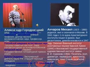 Алекса́ндр Городни́цкий (род. 20 марта 1933, Ленинград)— советский и российс
