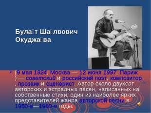 (9 мая 1924, Москва— 12 июня 1997, Париж)— советский и российский поэт, ком