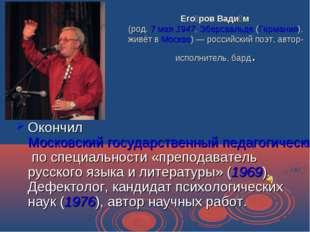 Его́ров Вади́м (род. 7 мая 1947, Эберсвальде (Германия), живёт в Москве) — ро