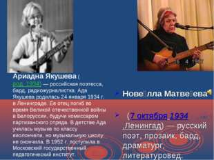 Нове́лла Матве́ева (7 октября 1934,Ленингад)— русский поэт, прозаик, бард,