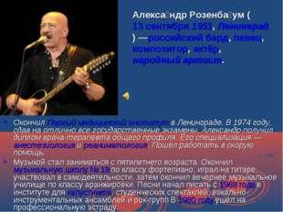 Окончил Первый медицинский институт в Ленинграде. В 1974 году, сдав на отличн