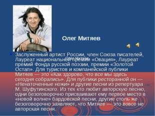 Заслуженный артист России, член Союза писателей, Лауреат национальной премии