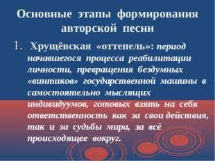 Основные этапы формирования авторской песни Хрущёвская «оттепель»: период нач