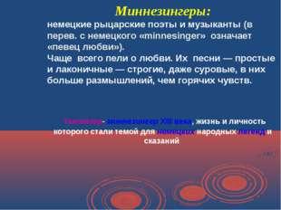 Миннезингеры: немецкие рыцарские поэты и музыканты (в перев. с немецкого «min
