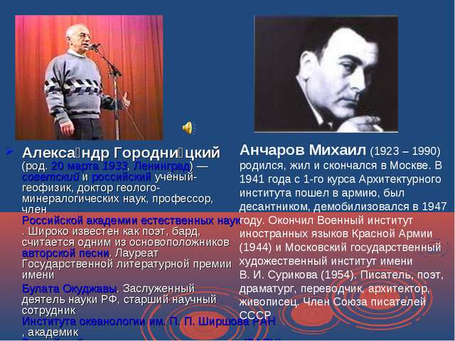 Алекса́ндр Городни́цкий (род. 20 марта 1933, Ленинград)— советский и российс...