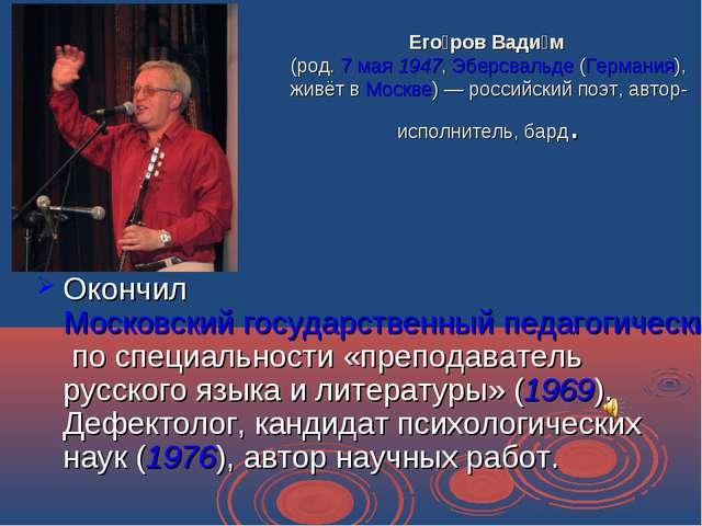 Его́ров Вади́м (род. 7 мая 1947, Эберсвальде (Германия), живёт в Москве) — ро...