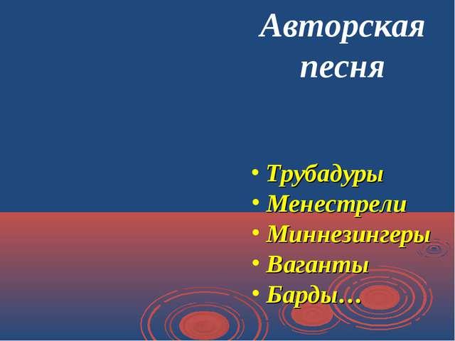 Авторская песня Трубадуры Менестрели Миннезингеры Ваганты Барды…
