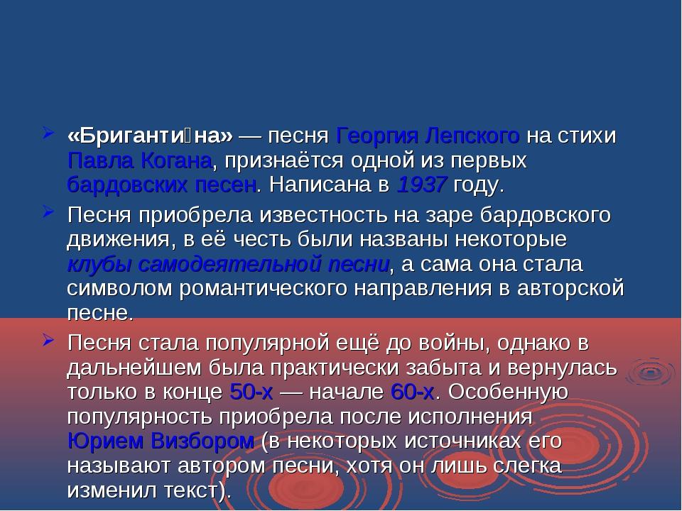 «Бриганти́на» — песня Георгия Лепского на стихи Павла Когана, признаётся одно...