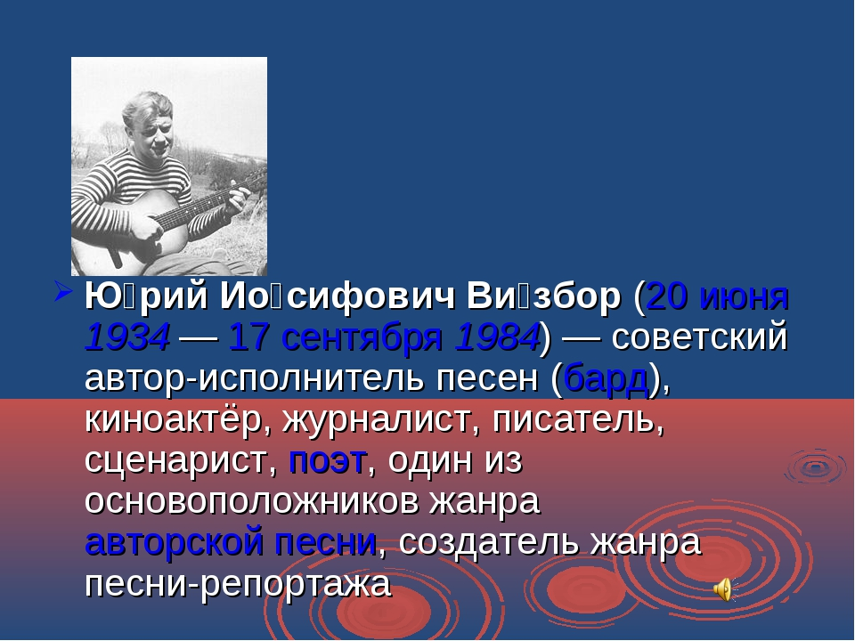 Ю́рий Ио́сифович Ви́збор (20 июня 1934— 17 сентября 1984)— советский автор-...