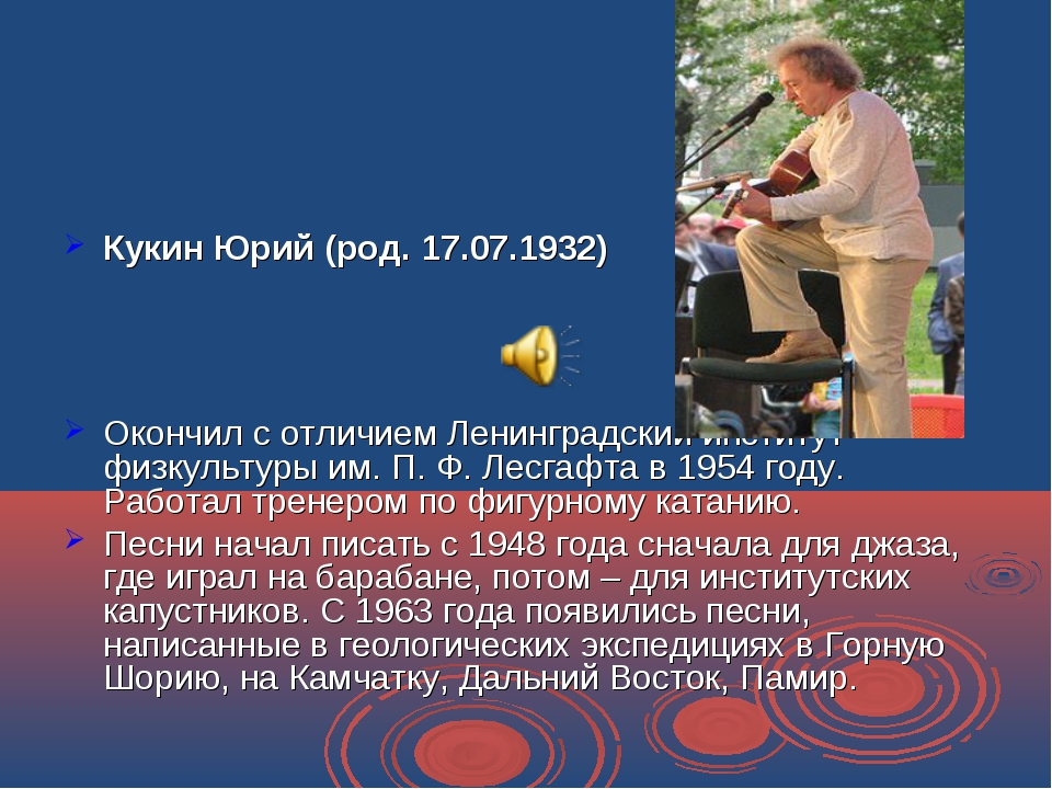 Кукин Юрий (род. 17.07.1932) Окончил с отличием Ленинградский институт физкул...