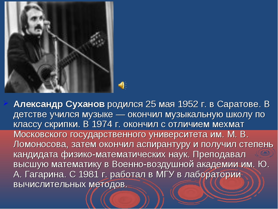 Александр Суханов родился 25 мая 1952 г. в Саратове. В детстве учился музыке...