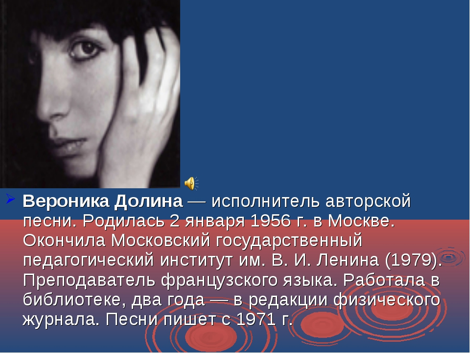 Вероника Долина — исполнитель авторской песни. Родилась 2 января 1956 г. в Мо...