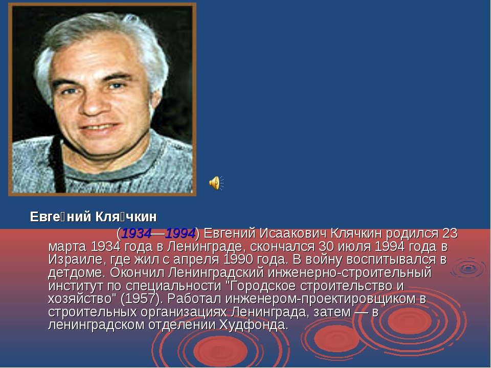Евге́ний Кля́чкин (1934—1994)Евгений Исаакович Клячкин родился 23 марта 1934...