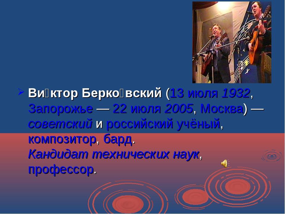 Ви́ктор Берко́вский (13 июля 1932, Запорожье — 22 июля 2005, Москва) — советс...