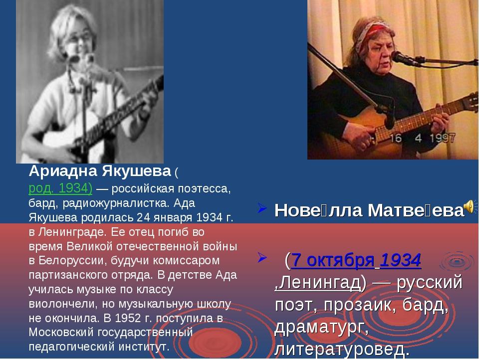 Нове́лла Матве́ева (7 октября 1934,Ленингад)— русский поэт, прозаик, бард,...