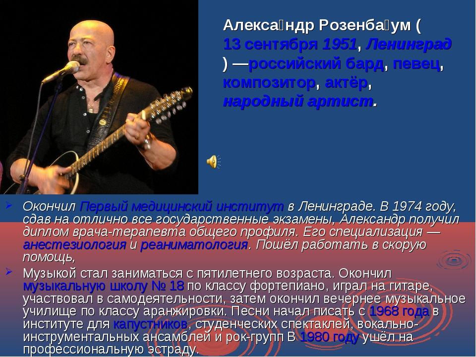 Окончил Первый медицинский институт в Ленинграде. В 1974 году, сдав на отличн...