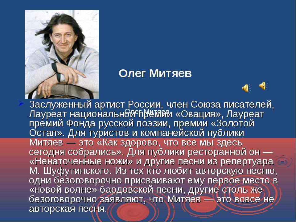 Заслуженный артист России, член Союза писателей, Лауреат национальной премии...