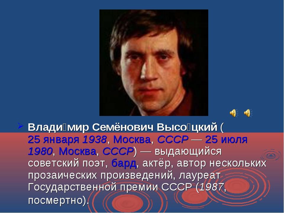 Влади́мир Семёнович Высо́цкий (25 января 1938, Москва, СССР— 25 июля 1980, М...
