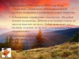 Президентом РФ в апреле 2012 года была утверждена «Концепция общенациональной