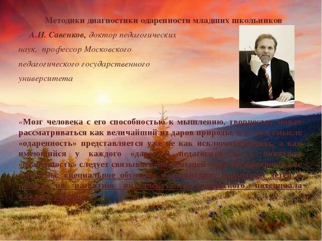 Методики диагностики одаренности младших школьников  А.И. Савенков, доктор...
