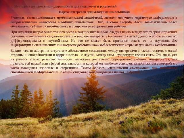 I. Методика диагностики одаренности для педагогов и родителей Карта интересо...