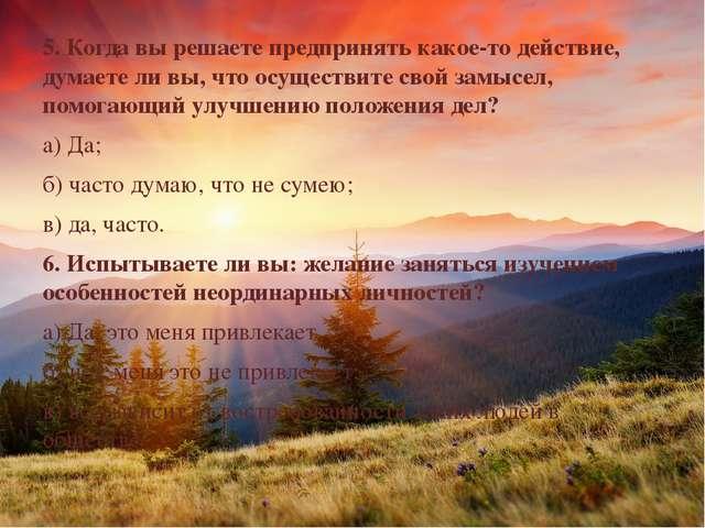 5. Когда вы решаете предпринять какое-то действие, думаете ли вы, что осущест...