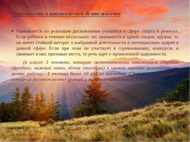 Одаренность в практической деятельности Оценивается по реальным достижениям у...