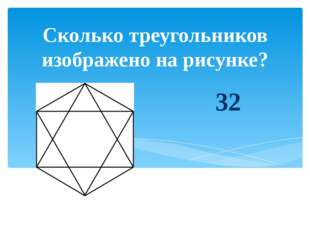 32 Сколько треугольников изображено на рисунке?
