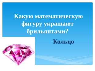 Какую математическую фигуру украшают брильянтами? Кольцо