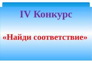 IV Конкурс «Найди соответствие»