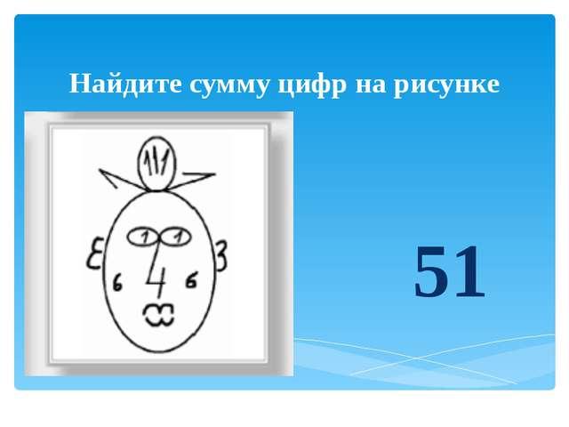 Найдите сумму цифр на рисунке 51