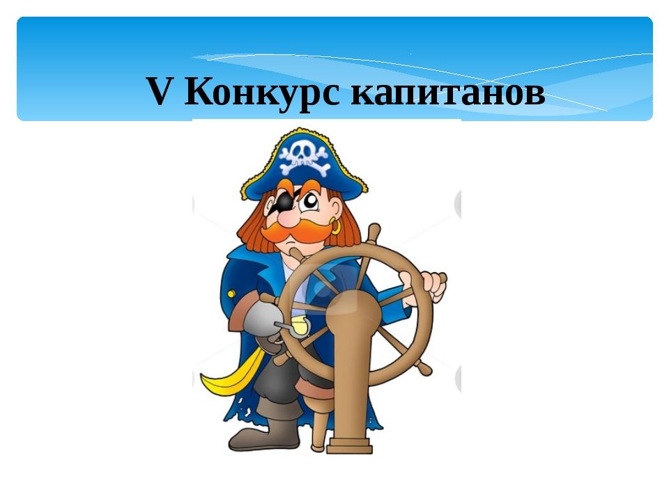 V Конкурс капитанов