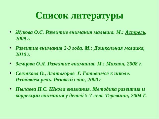 Список литературы Жукова О.С. Развитие внимания малыша. М.: Астрель, 2009 г....