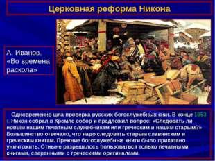 Церковная реформа Никона Одновременно шла проверка русских богослужебных книг