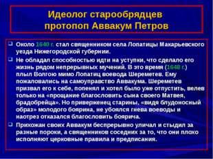 Идеолог старообрядцев протопоп Аввакум Петров Около 1640 г. стал священником