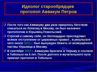 Идеолог старообрядцев протопоп Аввакум Петров После того как Аввакуму два раз