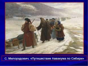 С. Милорадович. «Путешествие Аввакума по Сибири»