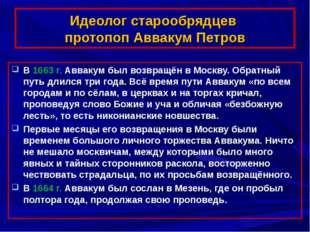 Идеолог старообрядцев протопоп Аввакум Петров В 1663 г. Аввакум был возвращён