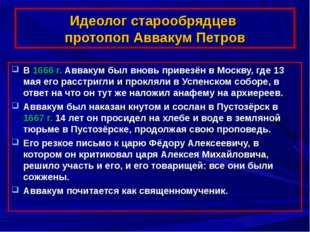 Идеолог старообрядцев протопоп Аввакум Петров В 1666 г. Аввакум был вновь при