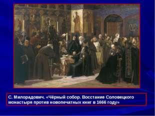 С. Милорадович. «Чёрный собор. Восстание Соловецкого монастыря против новопеч