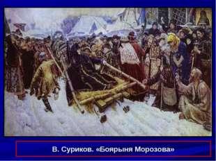 В. Суриков. «Боярыня Морозова»