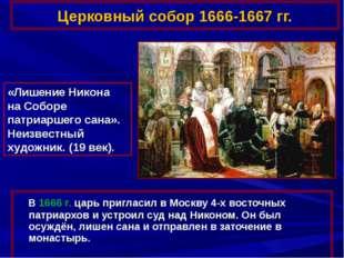 Церковный собор 1666-1667 гг. В 1666 г. царь пригласил в Москву 4-х восточных