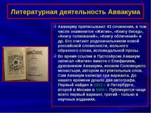 Литературная деятельность Аввакума Аввакуму приписывают 43 сочинения, в том ч