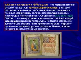 «Житие протопопа Аввакума» - это первая в истории русской литературы автобиог