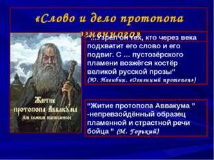 """«Слово и дело протопопа огненного» """"...Узрел он тех, кто через века подхватит"""