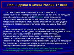 Роль церкви в жизни России 17 века Русская православная церковь всегда стреми